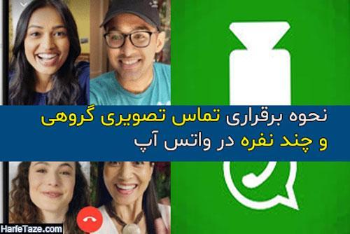 آموزش تصویری برقراری ویدئو کنفرانس و تماس تصویری گروهی در واتس آپ