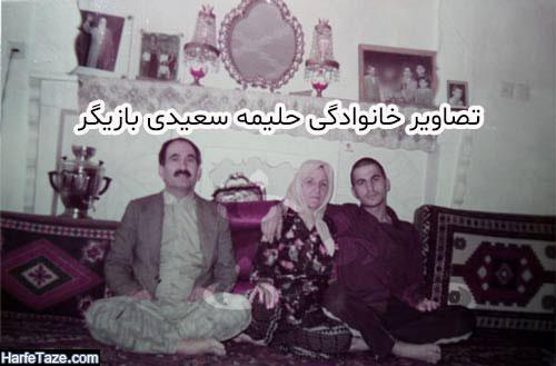 زندگینامه حلیمه سعیدی از تولد تا بازیگر شدن