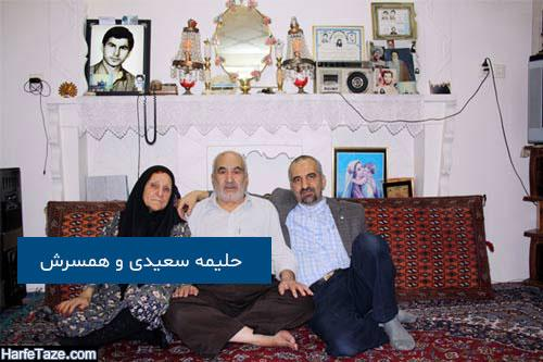 عکس های همسر و فرزندان حلیمه سعیدی بازیگر