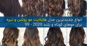 انواع جدیدترین مدل رنگ مو هایلایت روشن و تیره ۲۰۲۰ – ۹۹