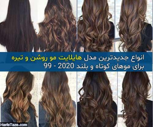 انواع مدل جدید رنگ مو هایلایت روشن و تیره دخترانه و زنانه 99