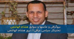 بیوگرافی و عکس های هشام الهاشمی تحلیلگر سیاسی عراق