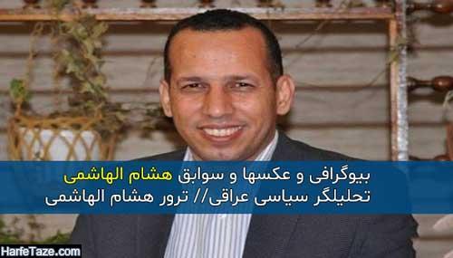 بیوگرافی و سوابق هشام الهاشمی تحلیلگر سیاسی عراق + علت ترور