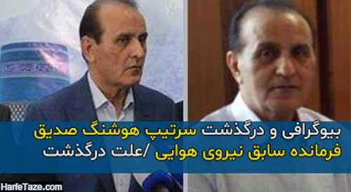 سرتیپ خلبان هوشنگ صدیق   عکس و بیوگرافی هوشنگ صدیق و همسرش + علت فوت