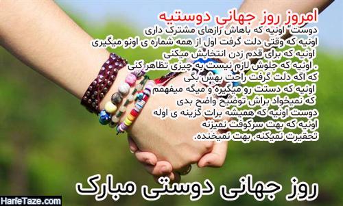متن زیبا برای تبریک روز جهانی دوستی به دوست و رفیق