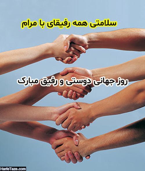 عکس پروفایل تبریک روز جهانی دوستی پسرانه