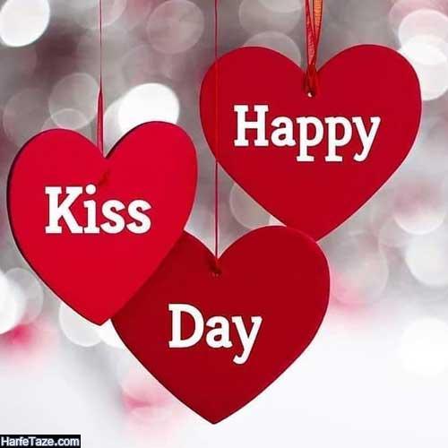 متن زیبا برای تبریک روز جهانی بوسه به همسر و عشقم