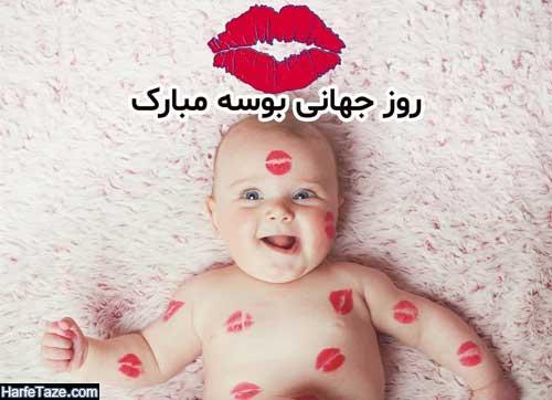 عکس پروفایل روز جهانی بوسه مبارک