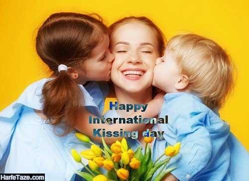 تبریک روز جهانی بوسه به عشقم و دوست دختر
