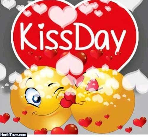 عکس نوشته روز جهانی بوسه مبارک