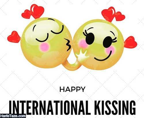 پیام تبریک روز جهانی بوسه 2020 - 99