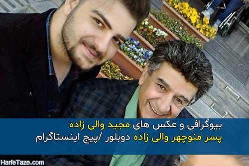 عکس و بیوگرافی مجید والی زاده پسر منوچهر والی زاده + زندگینامه و سوابق