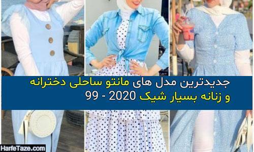 مانتو ساحلی زنانه 2020 - 99 | انواع مدل جدید و شیک مانتو ساحلی دخترانه راحتی 99