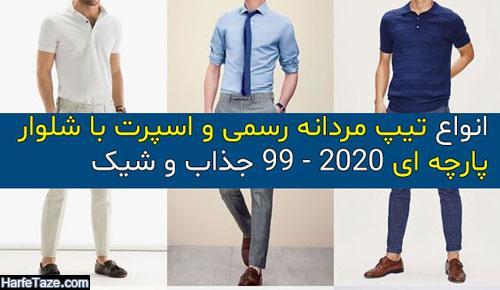 تیپ مردانه با شلوار پارچه ای 2020   انواع تیپ مردانه رسمی و اسپرت با شلوار پارچه ای 99