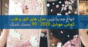 انواع جدیدترین مدل کاور و قاب گوشی موبایل پسرانه و دخترانه ۲۰۲۰ – ۹۹