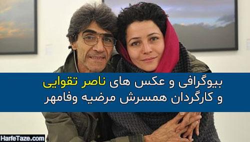 بیوگرافی و عکس های ناصر تقوایی کارگردان و همسر اول و دومش + فیلم شناسی و افتخارات