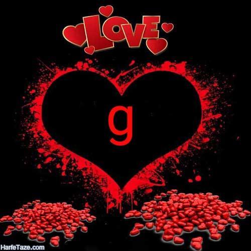 تصاویر حروف g داخل قلب برای پروفایل
