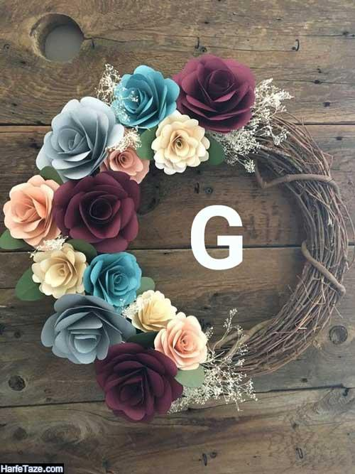 تصاویر اول اسم G