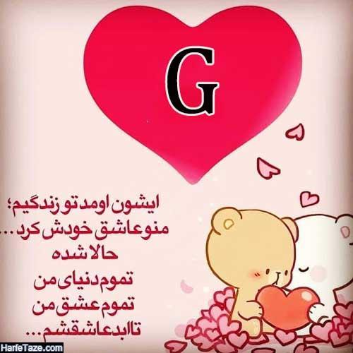 عکس نوشته اول اسم g برای پروفایل