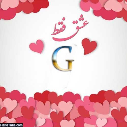 عکس عشق منی G