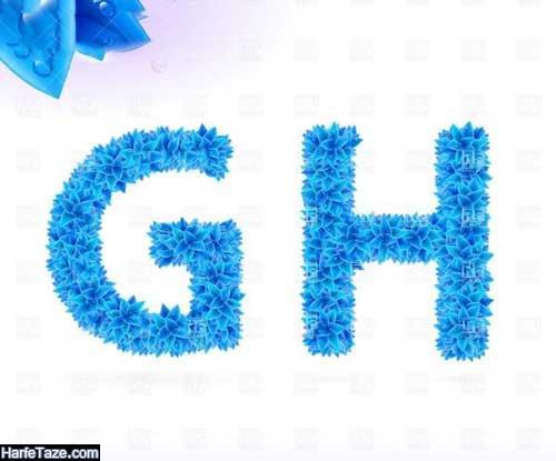 عکس حرف gh برای پروفایل