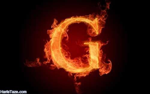 عکس پروفایل حرف G آتشی