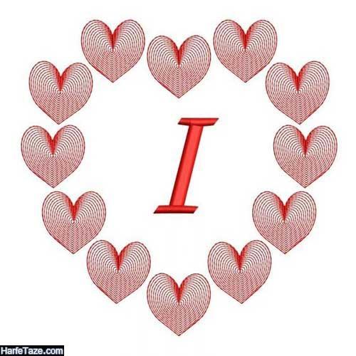 عکس I داخل قلب برای پروفایل عاشقانه