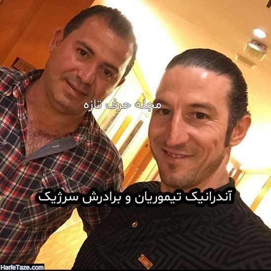 عکس های سرژیک تیموریان و برادرش آندو