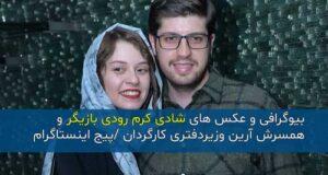 بیوگرافی  و عکس های جدید شادی کرم رودی بازیگر