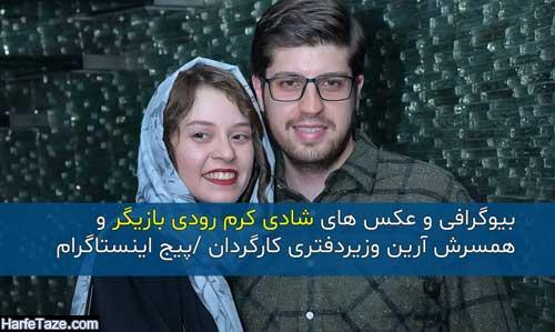 عکس و بیوگرافی شادی کرم رودی بازیگر و همسرش آرین وزیردفتری + فیلم شناسی
