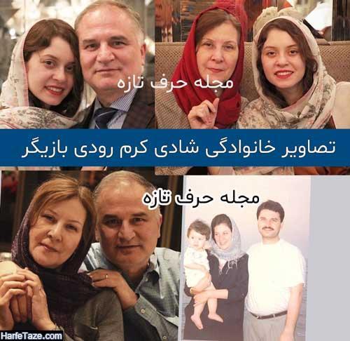 عکس جدید شادی کرم رودی و پدر و مادرش