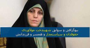 بیوگرافی و سوابق شهیندخت مولاوردی حقوقدان و فعال امور زنان