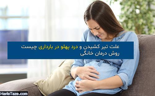 علت تیر کشیدن و درد پهلو در بارداری چیست + روش درمان خانگی