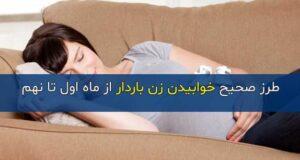 طرز صحیح خوابیدن زن باردار از ماه اول تا نهم