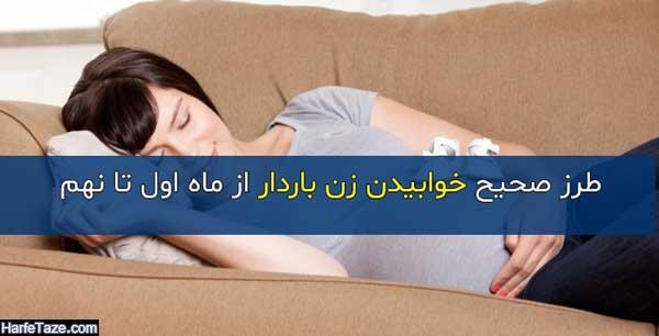 طرز صحیح خوابیدن زن باردار از ماه اول تا نهم + آموزش درست خوابیدن در بارداری