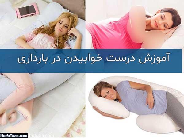طرز صحیح خوابیدن زن باردار در سه ماهه اول بارداری