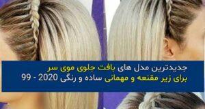 جدیدترین مدل های بافت جلوی موی سر ۲۰۲۰ – ۹۹