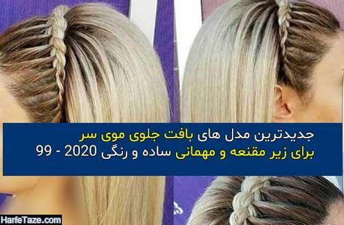 بافت جلوی موی سر 2020 - 99   جدیدترین مدل بافت جلوی مو برای زیر شال و مهمانی 99