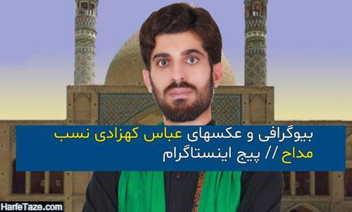 عکس و بیوگرافی عباس کهزادی نسب مداح + مداحی سیاسی عباس کهزادی نسب