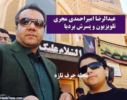 عکس های همسر و پسر عبدالرضا امیراحمدی
