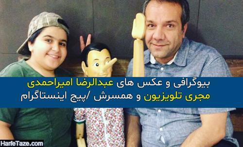 عکس و بیوگرافی کامل عبدالرضا امیراحمدی مجری تلویزیون و همسرش + زندگی شخصی
