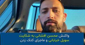 واکنش تهدیدآمیز محسن افشانی به شکایت سویل خیابانی و ماجرای کتک زدن