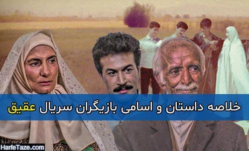 خلاصه داستان و اسامی بازیگران سریال عقیق