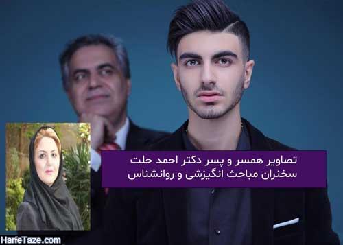 بیوگرافی سهیلا ثقفی همسر دکتر احمد حلت و سردبیر مجله موفقیت