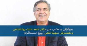 بیوگرافی و عکس های دکتر احمد حلت روانشناس و سخنران