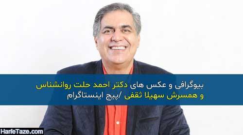 بیوگرافی و عکس های احمد حلت روانشناس و همسرش سهیلا ثقفی + زندگینامه