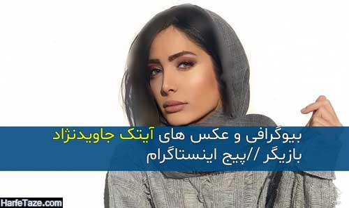 بیوگرافی و عکس های جدید آیتک جاویدنژاد بازیگر و همسرش