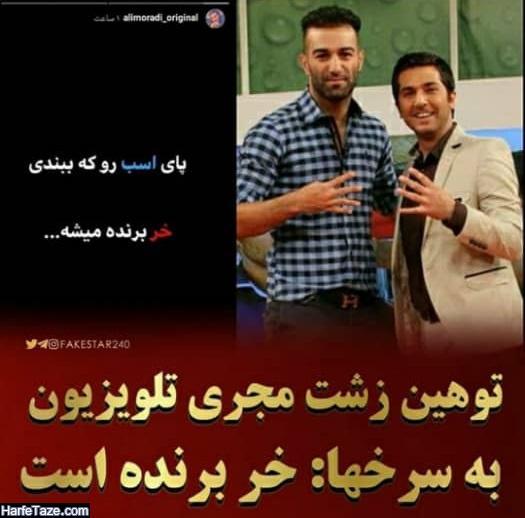 ماجرای توهین مجری تلویزیون به پرسپولیس در استوری + علی مرادی کیست
