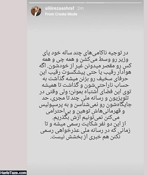 ماجرای توهین عبدالرضا امیراحمدی مجری تلویزیون به چهارمین قهرمانی پرسپولیس + عکس