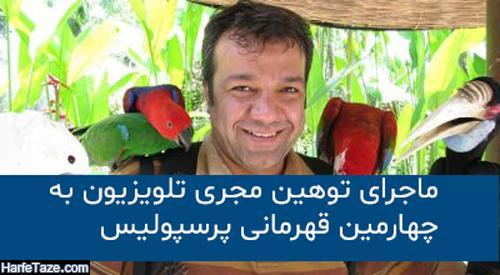 ماجرای توهین عبدالرضا امیراحمدی مجری شبکه 1 به پرسپولیس و هشتگ بابا مسعود
